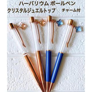 ハーバリウムボールペン クリスタルジュエルトップ チャーム付き 4本セット