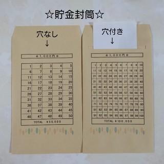 1000円札貯金封筒☆2枚セット(その他)