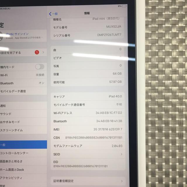 Apple(アップル)の◯判定 au/エーユー iPad mini 5 MUX52J/A スマホ/家電/カメラのPC/タブレット(タブレット)の商品写真