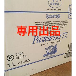 ドーバー パストリーゼ77  1000ml×12本 空容器(容器)