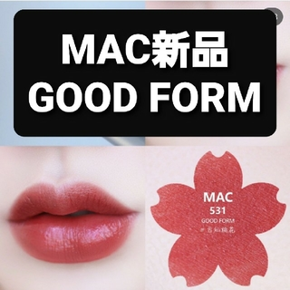 MAC - 新品 GOOD FORM グッドフォーム リップ