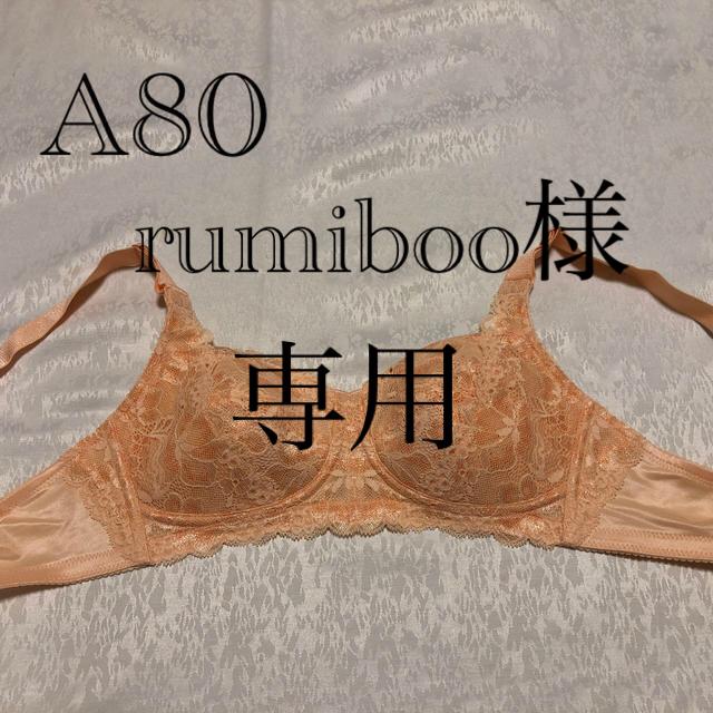 シャルレ(シャルレ)のシャルレ ブラジャー 花Hana   A80 レディースの下着/アンダーウェア(ブラ)の商品写真