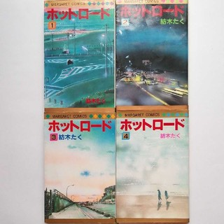 集英社 - 紡木たく ホットロード 全巻セット