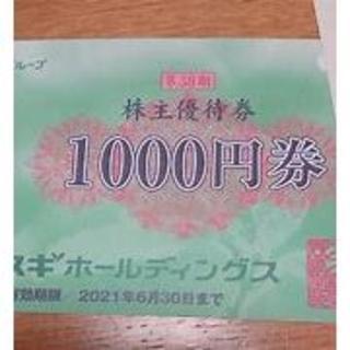 スギホールディングス 株主優待 株主優待券1000円×10枚 スギ薬局(ショッピング)