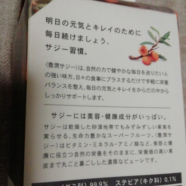 フィネス 豊潤サジー 食品/飲料/酒の健康食品(ビタミン)の商品写真