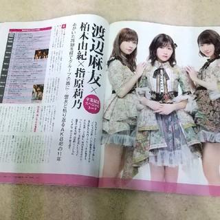 AKB48 - 渡辺麻友 指原莉乃 柏木由紀 切り抜き 4ページ 日経エンタ 2017年12月号