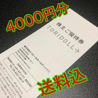 トリドール 株主優待券 4000円分
