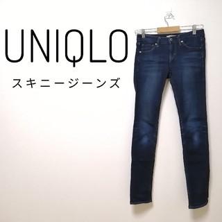 UNIQLO - スキニーデニム ジーンズ パンツ ユニクロ UNIQLO スキニー レディース