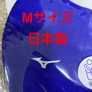 MIZUNO - ミズノ ブルー M