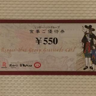 リンガーハット(リンガーハット)のリンガーハット 株主優待券 550円分 2021.1末期限(レストラン/食事券)