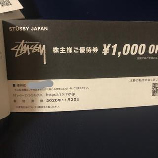 ステューシー(STUSSY)のTSI 株主優待 STUSSY スチューシー(ショッピング)