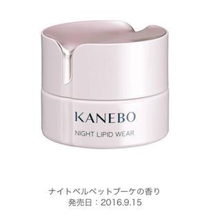 カネボウ(Kanebo)のKANEBO ナイトリピットウェア(フェイスクリーム)