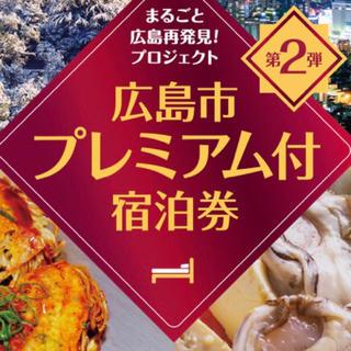 広島市 プレミアム付宿泊券 2万円分(宿泊券)