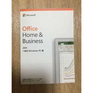 Office 2019 Home & Business プロダクトキー ソフト