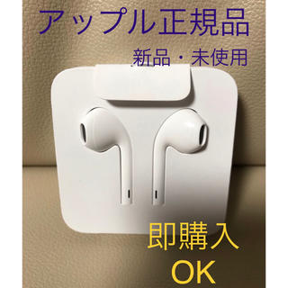 Apple - アイフォン  イヤホン ☆新品‼️