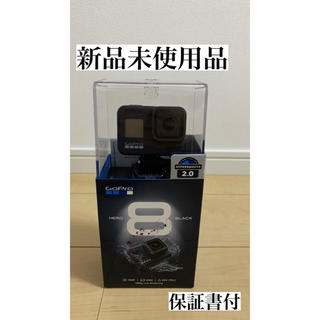 GoPro - 【新品未開封 家電量販店保証書有】GoPro HERO8 BLACK