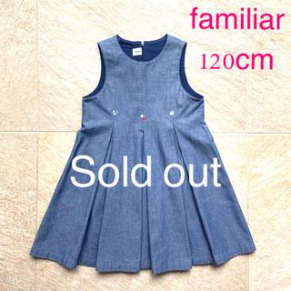 familiar - 120cm  familiar ワンピース