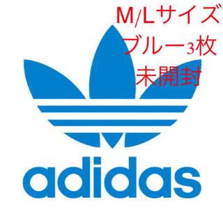 adidas - adidas アディダス カバー ブルー M/L 3枚