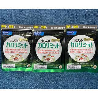 ファンケル(FANCL)のFANCL ファンケル 大人のカロリミット 30日分 3袋セット(ダイエット食品)