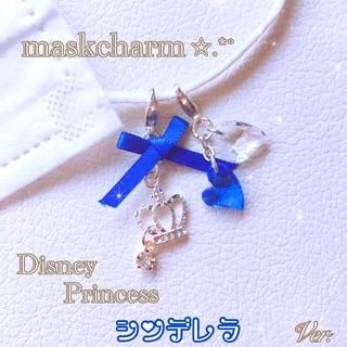 ディズニー(Disney)のディズニー プリンセス♡* シンデレラ ❁ マスクチャーム Disney(チャーム)