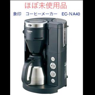 ゾウジルシ(象印)の象印 コーヒーメーカー EC-NA40(コーヒーメーカー)