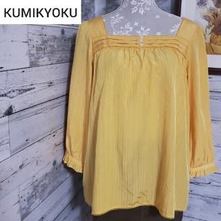 クミキョク(kumikyoku(組曲))の【多少難あり】KUMIKYOKU大きいサイズブラウス(シャツ/ブラウス(長袖/七分))