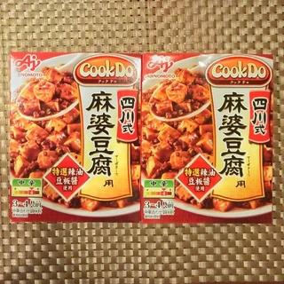 アジノモト(味の素)のクーポンで1円★クックドゥ CookDo 四川式麻婆豆腐 3〜4人前 レトルト(レトルト食品)