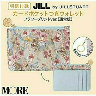 ジルバイジルスチュアート(JILL by JILLSTUART)のカードポケットつきウォレット(コインケース)