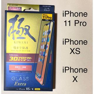 ELECOM - iPhone XS X 11Pro ガラスフィルム フレーム付 ブラック