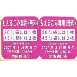 大阪狭山市もえるごみ専用シール20枚(その他)