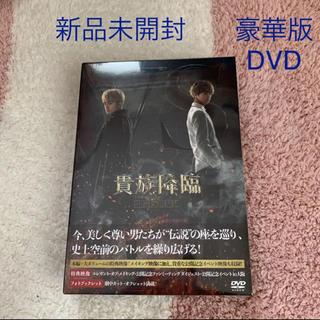 エグザイル トライブ(EXILE TRIBE)の映画 貴族降臨 豪華版(日本映画)