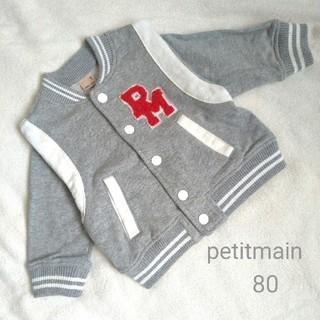 プティマイン(petit main)のプティマイン petit main  ロゴ ワッペン  スタジャン 80(ジャケット/コート)