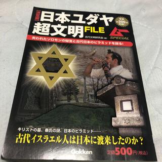 ガッケン(学研)の日本ユダヤ超文明FILE 決定版(人文/社会)
