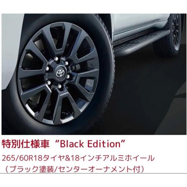 トヨタ(トヨタ)の新車外し!プラド 特別仕様車ブラックエディション 18インチセット 139.7 自動車/バイクの自動車(タイヤ・ホイールセット)の商品写真