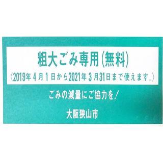 大阪狭山市粗大ごみ専用シール2枚(その他)