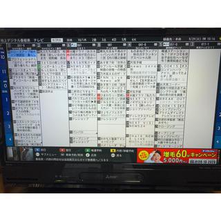 三菱 - 美品!三菱レコーダー内蔵テレビ