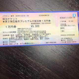 広島市プレミアム付宿泊券 1万円分(宿泊券)