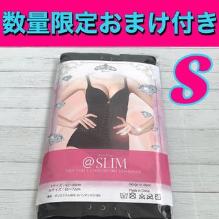 @SLIM アットスリム S【プリンセススリムをお探しの方にも最適】