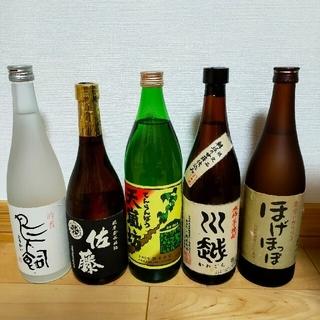 人気焼酎5本セット(焼酎)