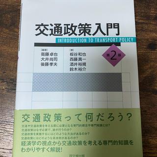 交通政策入門 第2版(ビジネス/経済)