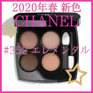 CHANEL - CHANEL 限定色 レキャトルオンブル 352 エレメンタル