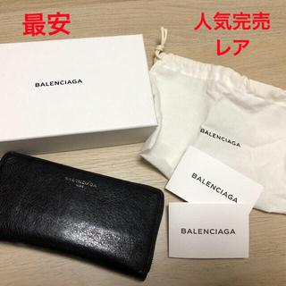 Balenciaga - BALENCIAGA バレンシアガ 人気 完売 レア 長財布 美品 最安 黒