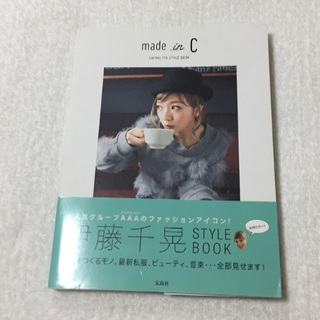 AAA - AAA 伊藤千晃 made in C CHIAKI ITO STYLE BOOK