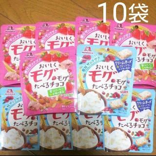 お買得10袋!!おいしくモグモグたべるチョコ いちご・クリームチーズ/森永製菓