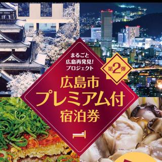 広島市プレミアム商品券5万円分(宿泊券)