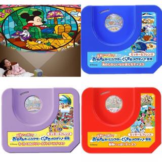 Disney - おやすみホームシアター ディズニー ディスク 3枚セット