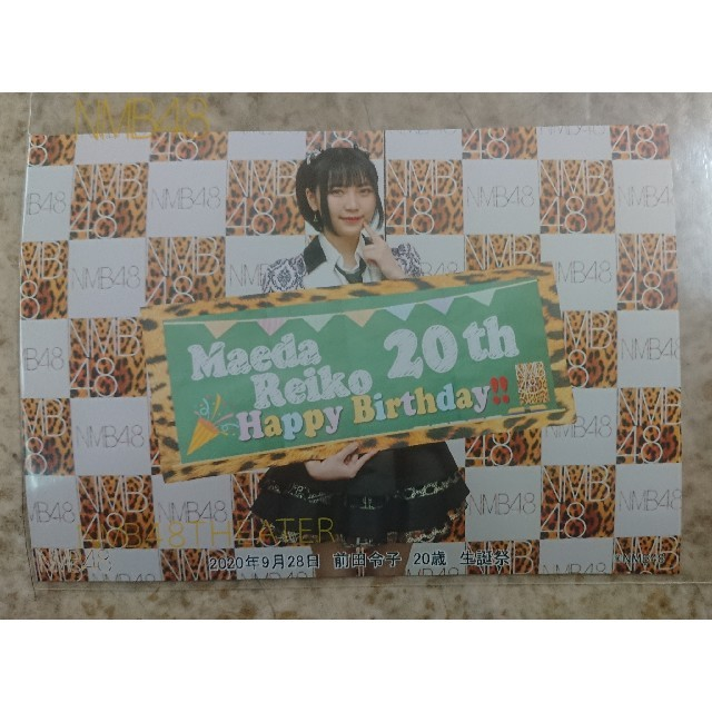 NMB48(エヌエムビーフォーティーエイト)のNMB48 前田令子 生誕祭 ソロ(Lサイズ) 生写真 エンタメ/ホビーのタレントグッズ(アイドルグッズ)の商品写真
