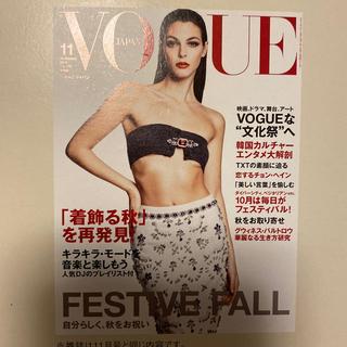 アンダーカバー(UNDERCOVER)のVOGUE JAPAN 2020年11月号 雑誌のみ(ファッション/美容)