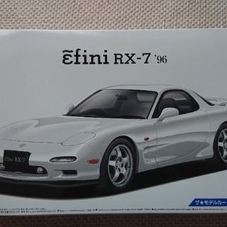 アオシマ(AOSHIMA)のプラモデル 1/24 マツダ FD3S RX-7(模型/プラモデル)