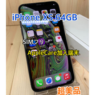 Apple - 【S】【ケア加入】iPhone XS 64 GB SIMフリー Gray 本体